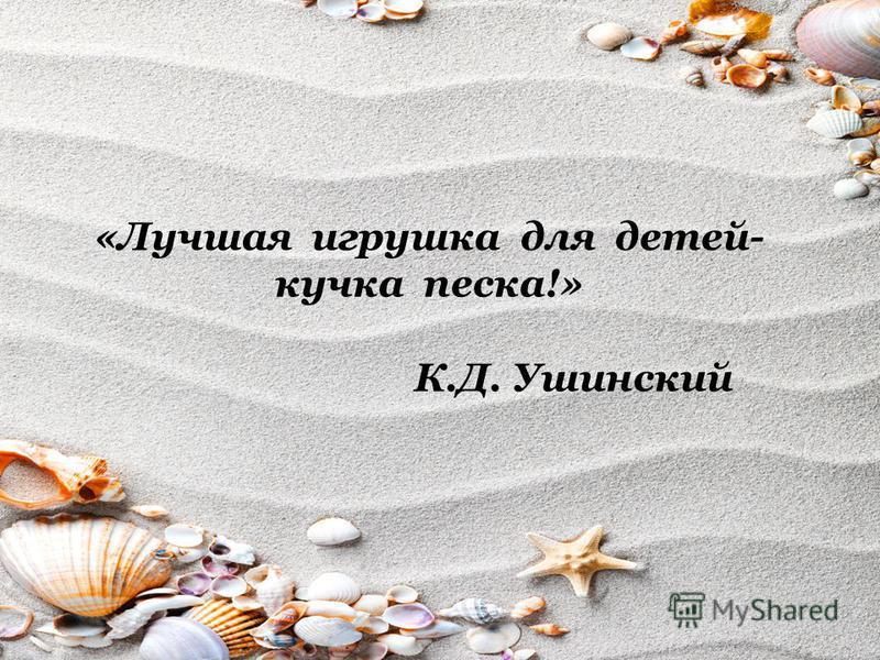 Песочная терапия – это, прежде всего возможность самовыражения. Песок, вода и несколько маленьких фигурок людей, животных или предметов способны помочь человеку раскрыться, выразить свои чувства и эмоции, которые порой так трудно передать с помощью с
