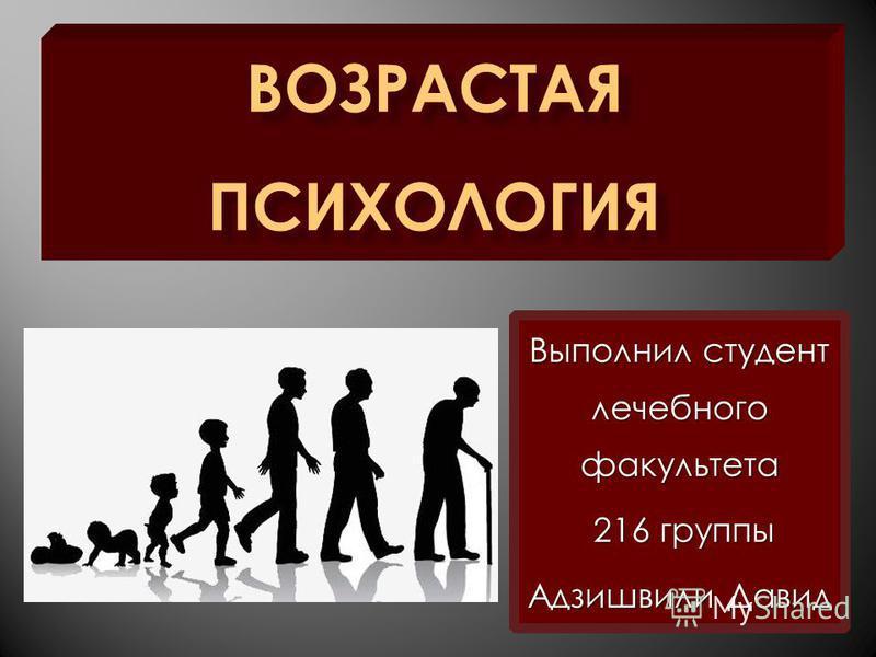 Выполнил студент лечебного факультета 216 группы 216 группы Адзишвили Давид