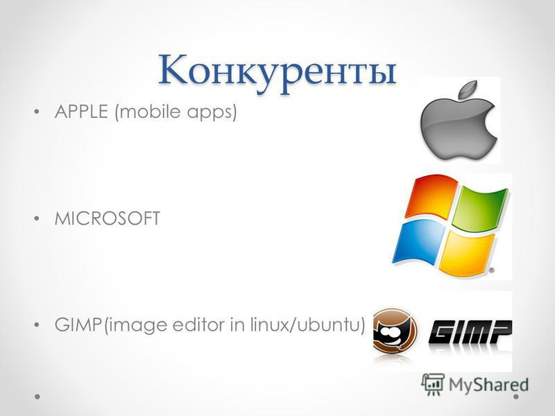 Конкуренты APPLE (mobile apps) MICROSOFT GIMP(image editor in linux/ubuntu)