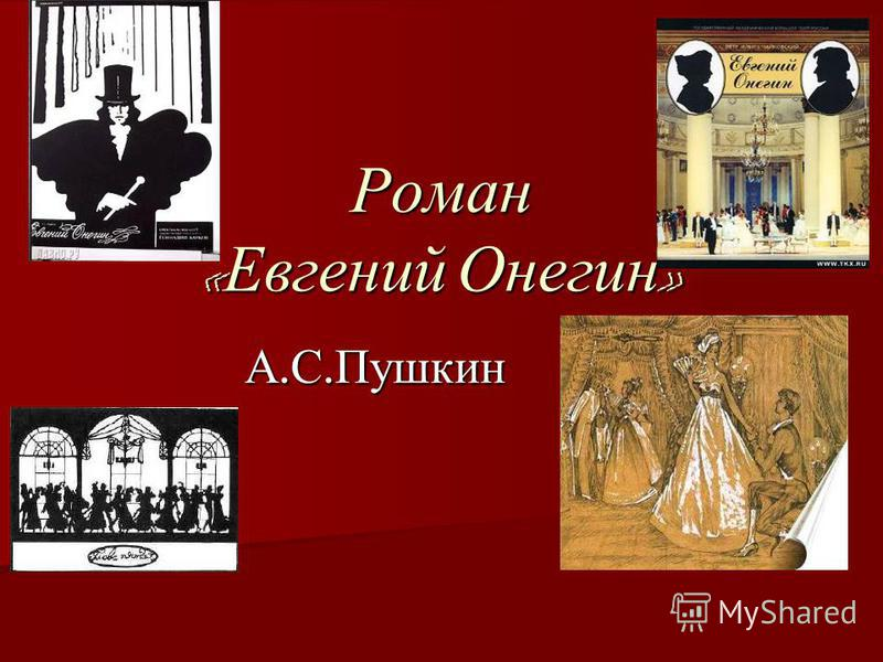Роман « Евгений Онегин » А. С. Пушкин