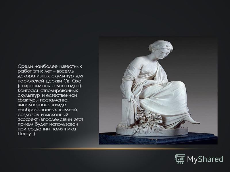 Среди наиболее известных работ этих лет – восемь декоративных скульптур для парижской церкви Св. Оха (сохранилась только одна). Контраст отполированных скульптур и естественной фактуры постамента, выполненного в виде необработанных камней, создавал и