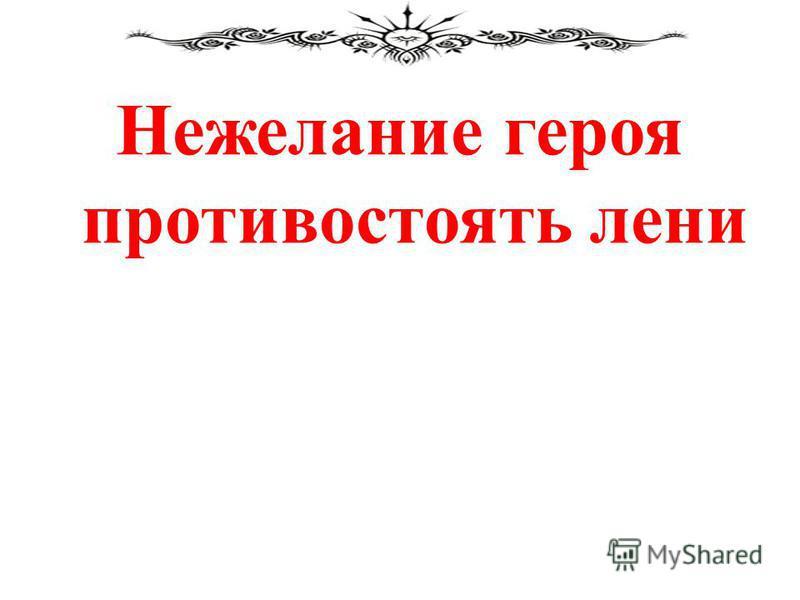 (13)Я ненавижу её, презираю… (14)Давно бы пора развестись с ней, но не развёлся я до сих пор не потому, что московские адвокаты берут за развод четыре тысячи… (15)Детей у нас пока нет… (16)Хотите знать её имя? (17)Извольте. (18)Оно поэтично и напомин