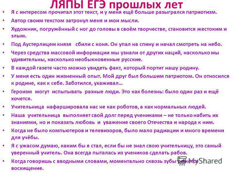 ЕГЭ по русскому языку в 2013 году выпускники будут сдавать 27 мая. Необходимый минимальный балл в 2009 году равнялся 37, а в 2010,2011 и 2012 г.г. 36. Девушки сдали этот экзамен, в среднем, на 5 баллов лучше, чем юноши. Каждый шестисотый (1415 челове