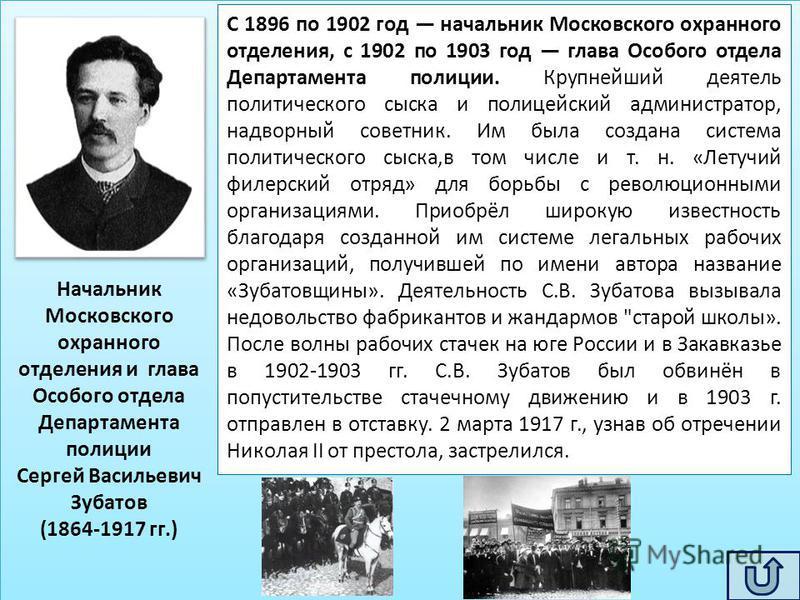 С 1896 по 1902 год начальник Московского охранного отделения, с 1902 по 1903 год глава Особого отдела Департамента полиции. Крупнейший деятель политического сыска и полицейский администратор, надворный советник. Им была создана система политического