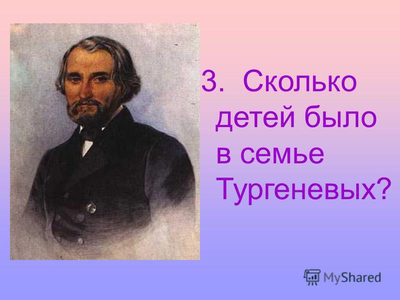 3. Сколько детей было в семье Тургеневых?