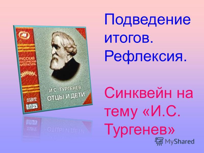 Подведение итогов. Рефлексия. Синквейн на тему «И.С. Тургенев»