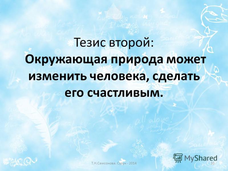 Тезис второй: Окружающая природа может изменить человека, сделать его счастливым. Т.Н.Самсонова. Сузун - 201410