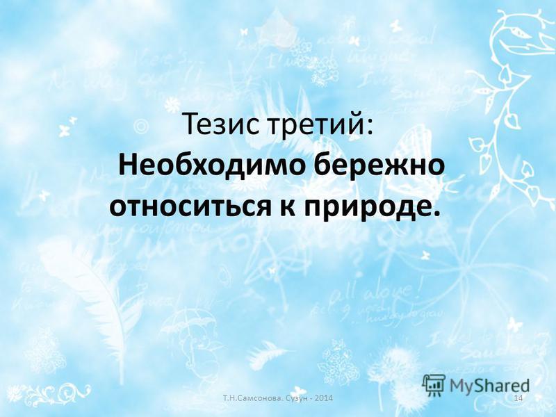 Тезис третий: Необходимо бережно относиться к природе. Т.Н.Самсонова. Сузун - 201414