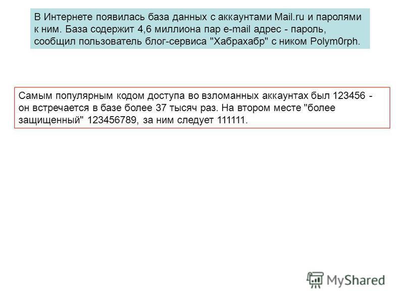 В Интернете появилась база данных с аккаунтами Mail.ru и паролями к ним. База содержит 4,6 миллиона пар e-mail адрес - пароль, сообщил пользователь блог-сервиса