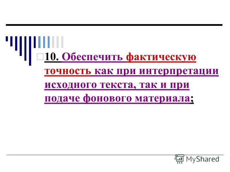 10. Обеспечить фактическую точность как при интерпретации исходного текста, так и при подаче фонового материала ;