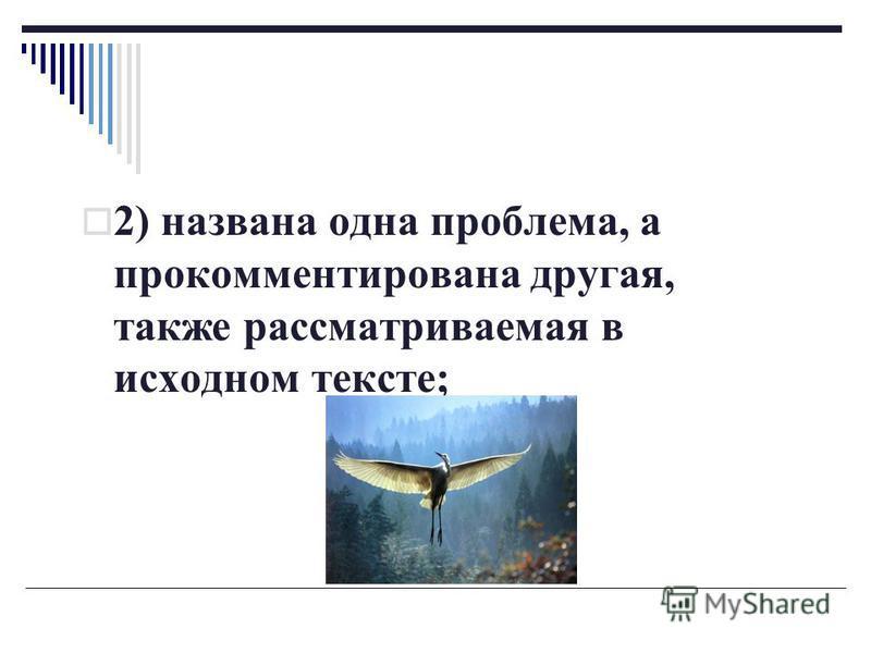 2) названа одна проблема, а прокомментирована другая, также рассматриваемая в исходном тексте ;