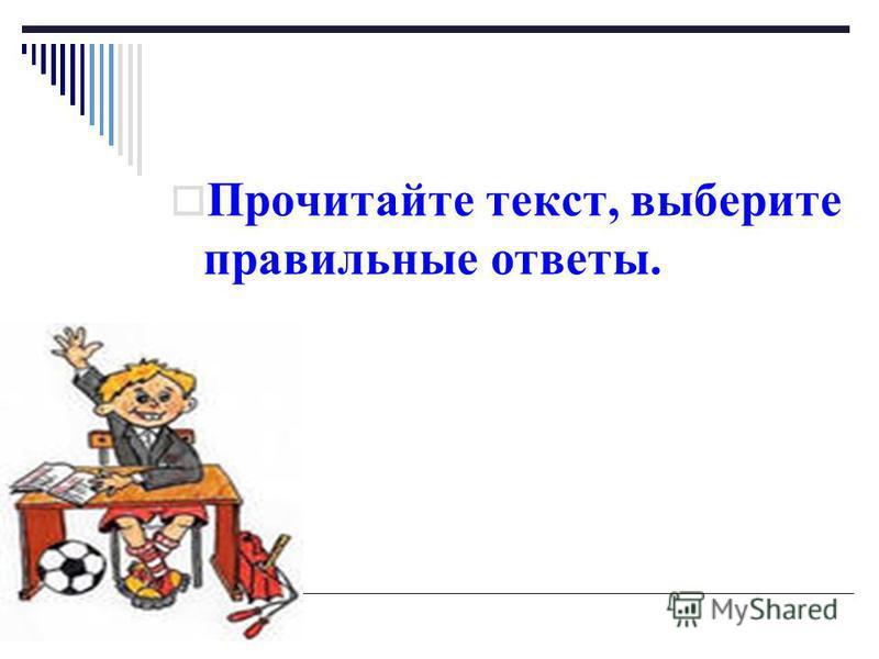 Прочитайте текст, выберите правильные ответы.