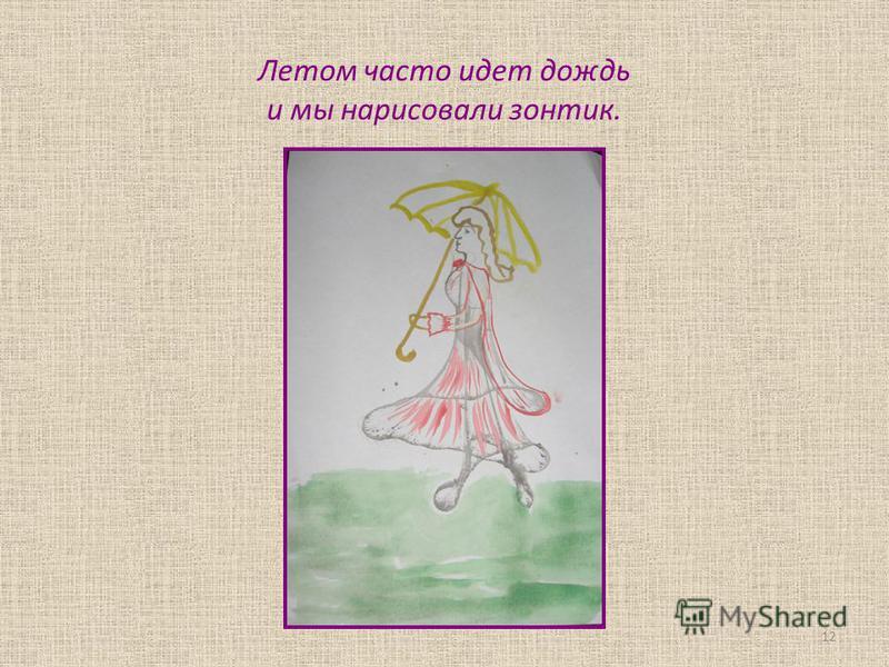 Летом часто идет дождь и мы нарисовали зонтик. 12