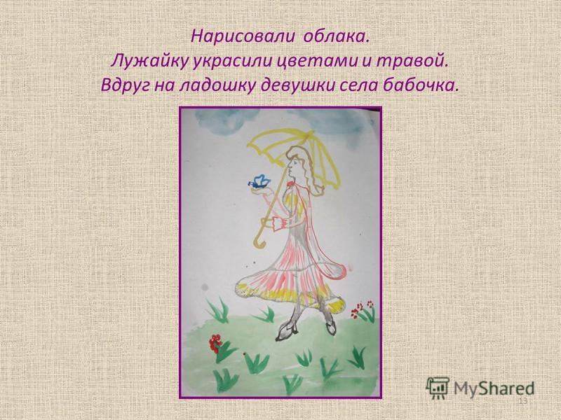 Нарисовали облака. Лужайку украсили цветами и травой. Вдруг на ладошку девушки села бабочка. 13