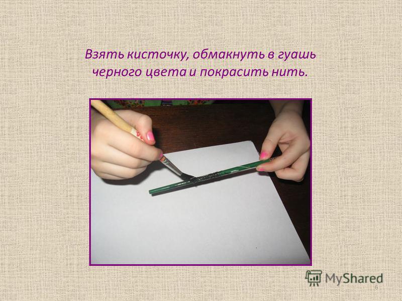 Взять кисточку, обмакнуть в гуашь черного цвета и покрасить нить. 6