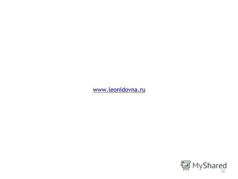 12 www.leonidovna.ru