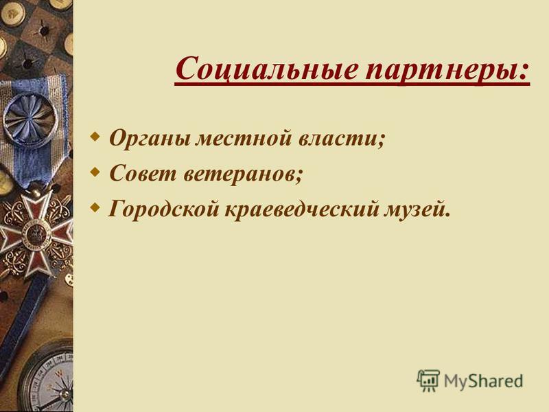 Социальные партнеры: Органы местной власти; Совет ветеранов; Городской краеведческий музей.