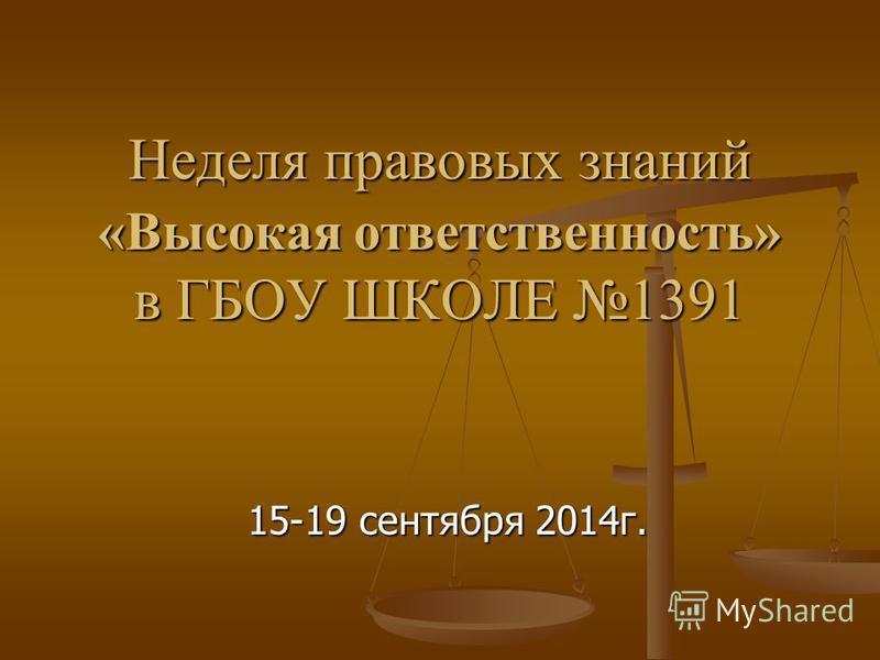 Неделя правовых знаний «Высокая ответственность» в ГБОУ ШКОЛЕ 1391 15-19 сентября 2014 г.