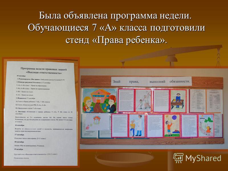 Была объявлена программа недели. Обучающиеся 7 «А» класса подготовили стенд «Права ребенка». Была объявлена программа недели. Обучающиеся 7 «А» класса подготовили стенд «Права ребенка».
