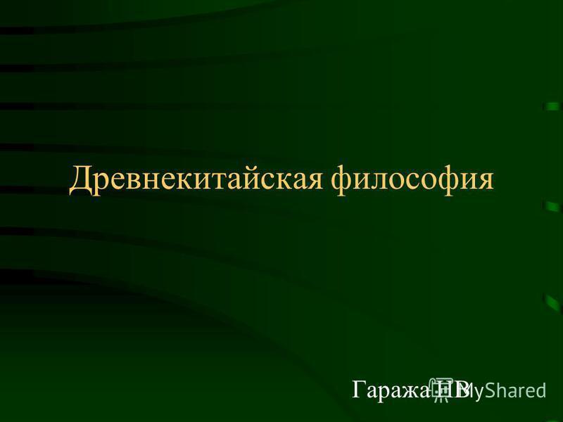 Древнекитайская философия Гаража НВ