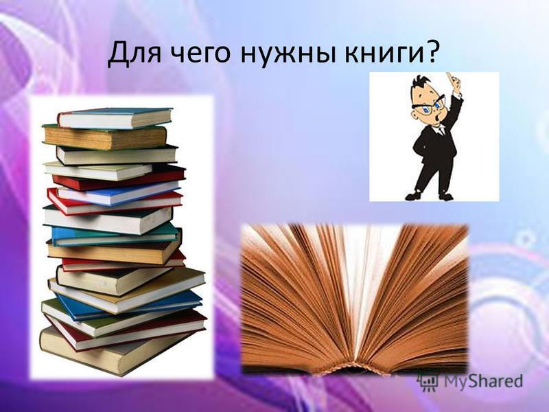 Для чего нужны книги?