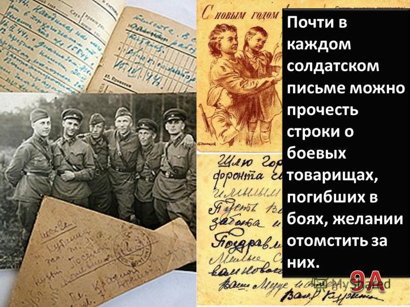 Почти в каждом солдатском письме можно прочесть строки о боевых товарищах, погибших в боях, желании отомстить за них.