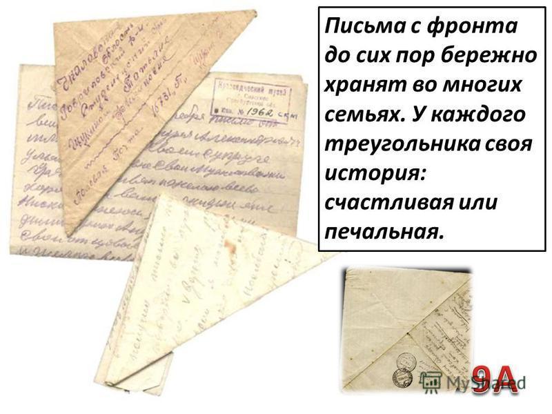 Письма с фронта до сих пор бережно хранят во многих семьях. У каждого треугольника своя история: счастливая или печальная.