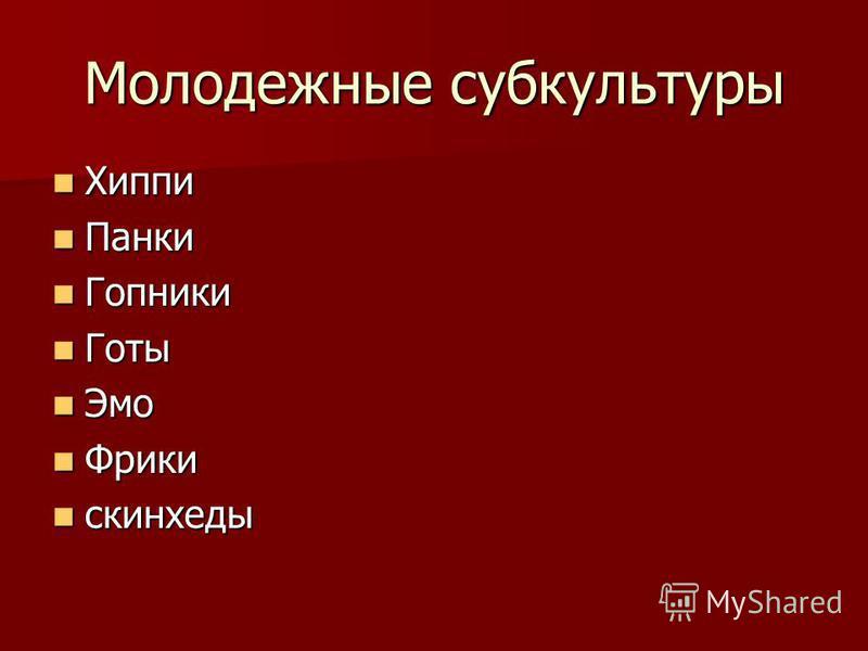Молодежные субкультуры Хиппи Панки Гопники Готы Эмо Фрики скинхеды