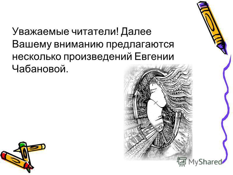 Уважаемые читатели! Далее Вашему вниманию предлагаются несколько произведений Евгении Чабановой.
