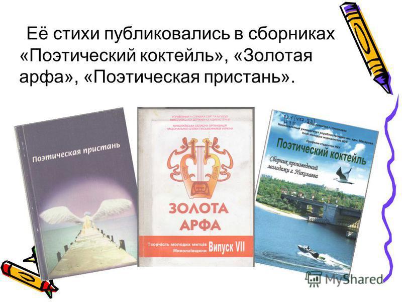 Её стихи публиковались в сборниках «Поэтический коктейль», «Золотая арфа», «Поэтическая пристань».