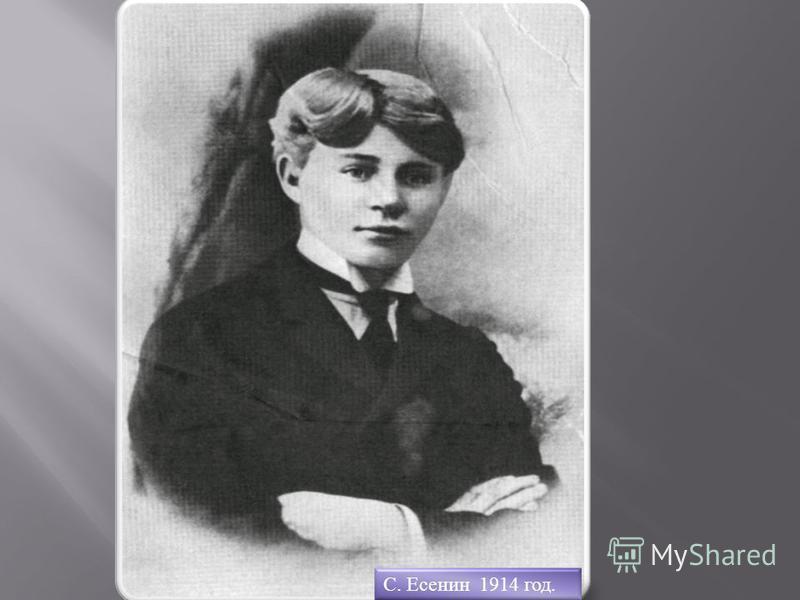 С. Есенин 1914 год.