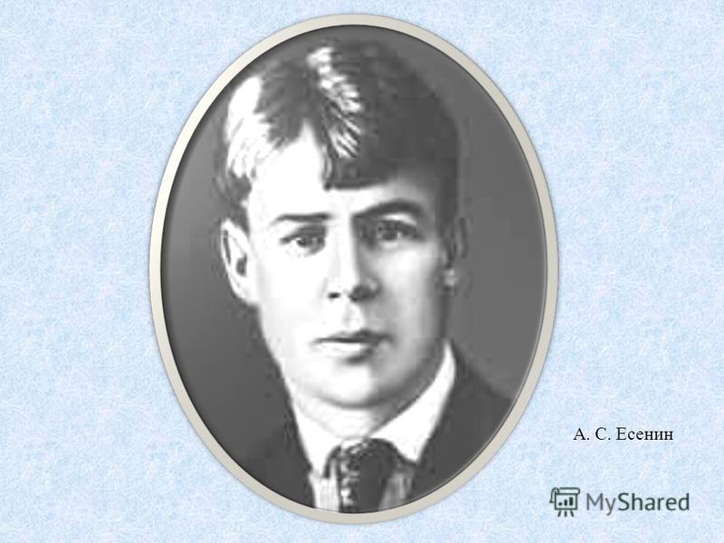 А. С. Есенин