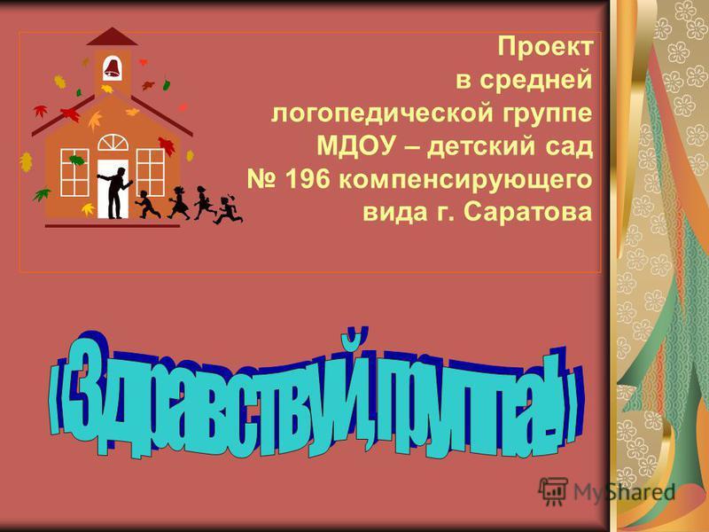 Проект в средней логопедической группе МДОУ – детский сад 196 компенсирующего вида г. Саратова