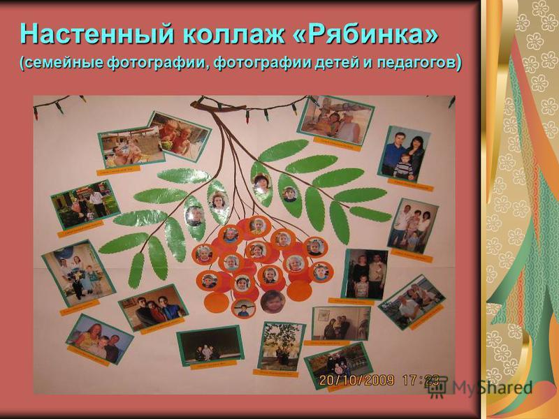 Настенный коллаж «Рябинка» (семейные фотографии, фотографии детей и педагогов )