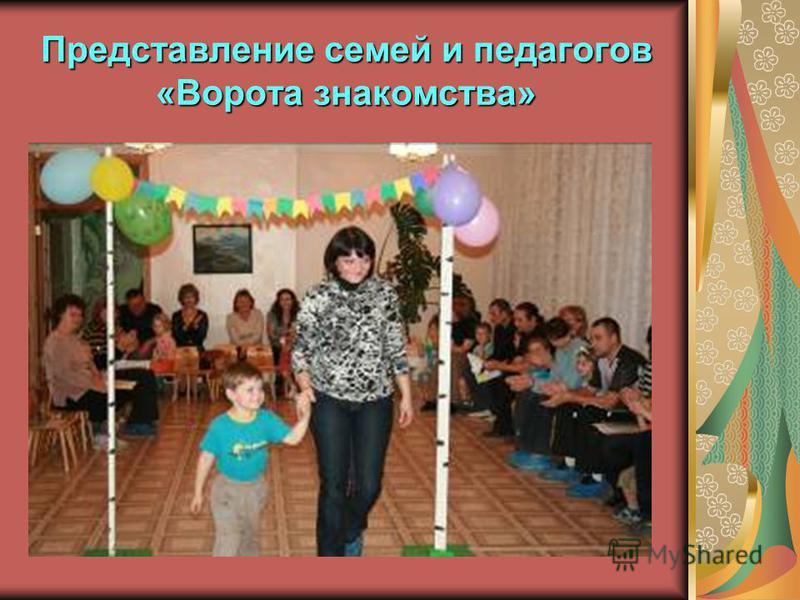 Представление семей и педагогов «Ворота знакомства»