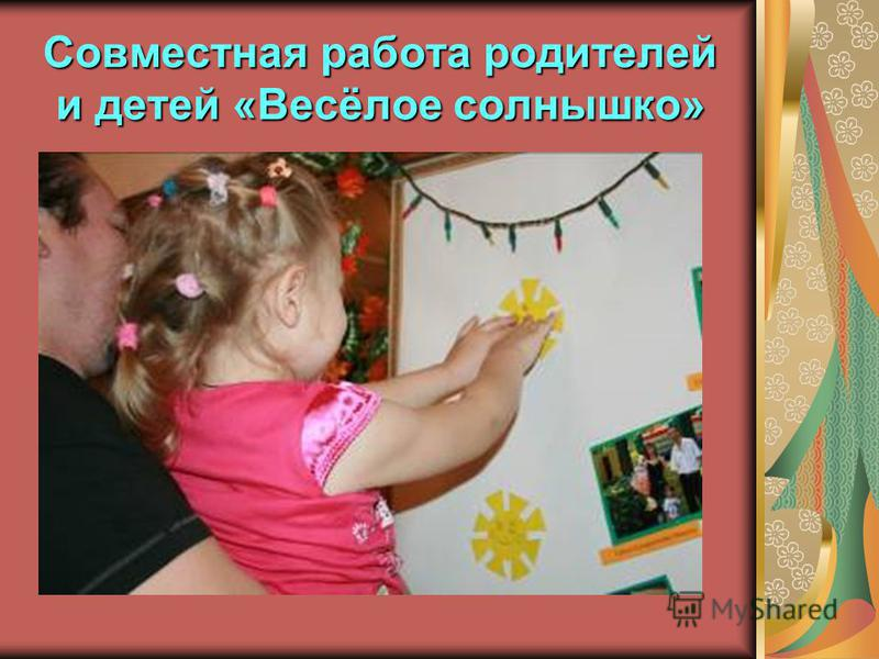 Совместная работа родителей и детей «Весёлое солнышко»