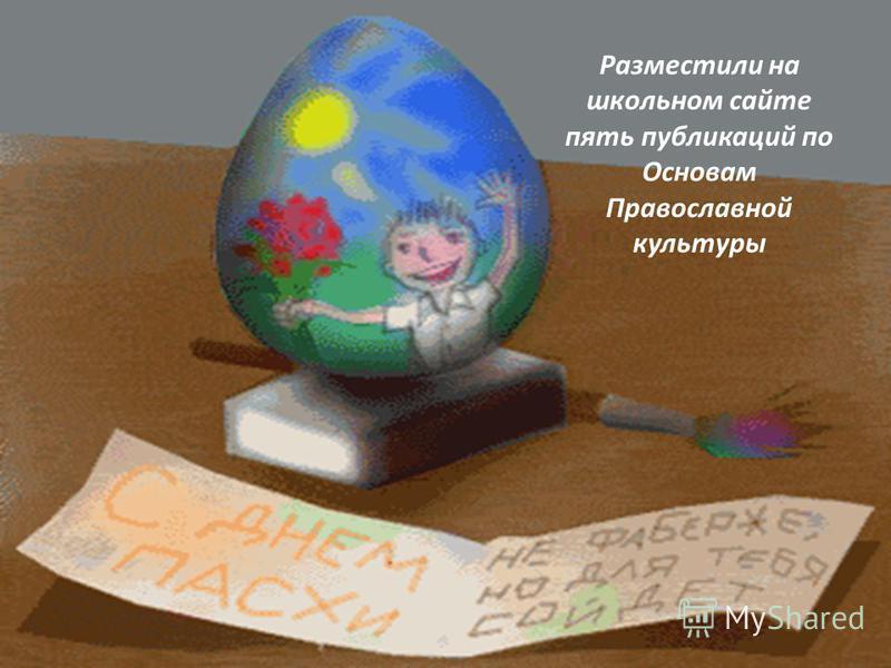 Разместили на школьном сайте пять публикаций по Основам Православной культуры