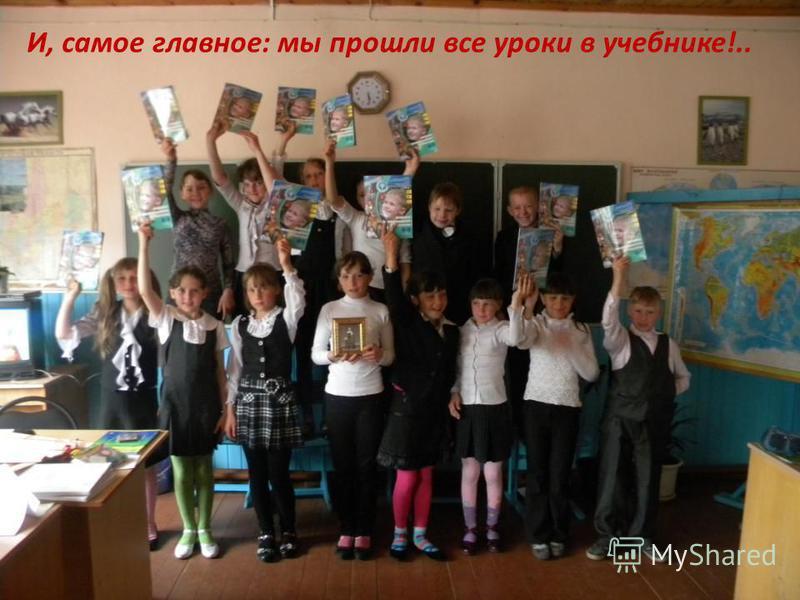 И, самое главное: мы прошли все уроки в учебнике!..