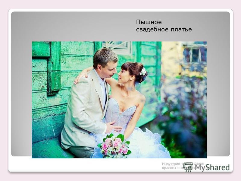 Пышное свадебное платье Индустрия стиля. Салон красоты и дизайна на дому