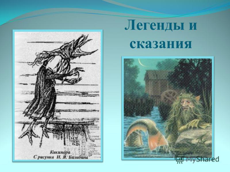 Легенды и сказания