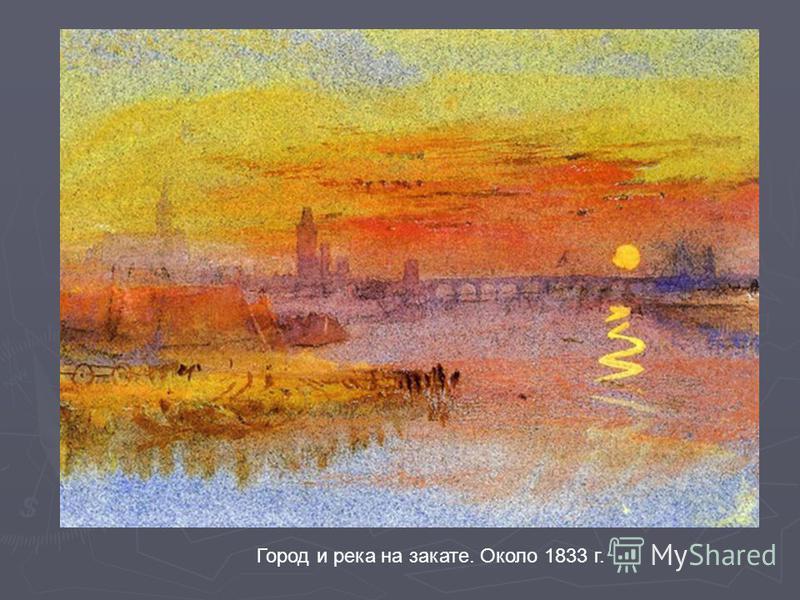 Город и река на закате. Около 1833 г.