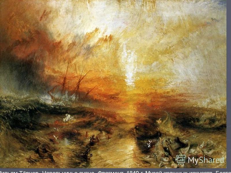 Уильям Тёрнер. Невольничье судно. Фрагмент. 1840 г. Музей изящных искусств, Бостон.