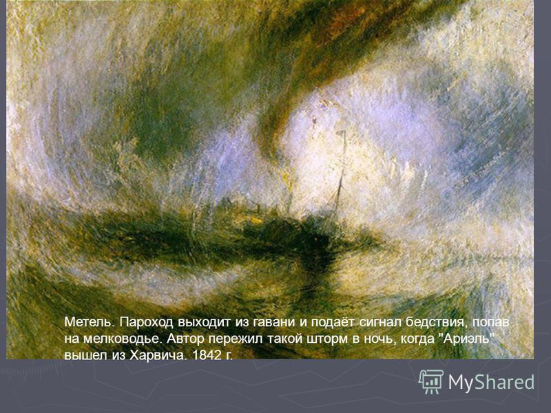 Метель. Пароход выходит из гавани и подаёт сигнал бедствия, попав на мелководье. Автор пережил такой шторм в ночь, когда Ариэль вышел из Харвича. 1842 г.