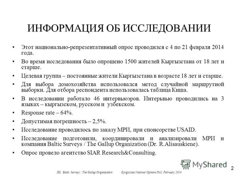 2 ИНФОРМАЦИЯ ОБ ИССЛЕДОВАНИИ Этот национально-репрезентативный опрос проводился с 4 по 21 февраля 2014 года.Этот национально-репрезентативный опрос проводился с 4 по 21 февраля 2014 года. Во время исследования было опрошено 1500 жителей Кыргызстана о