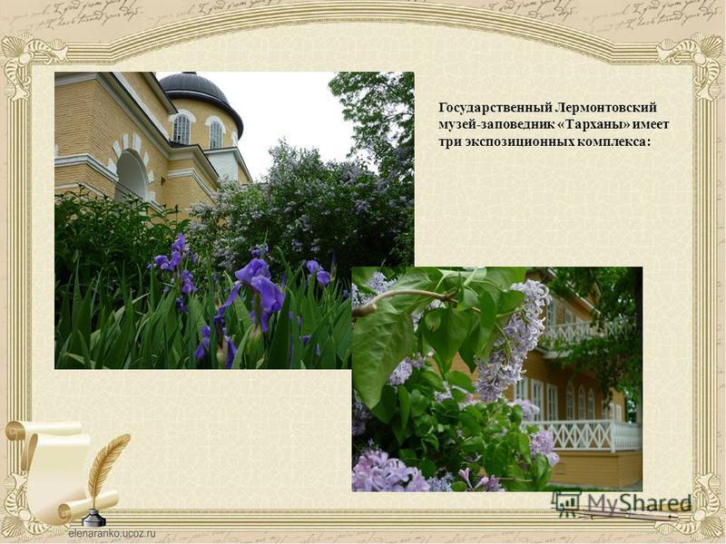 Государственный Лермонтовский музей-заповедник «Тарханы» имеет три экспозиционных комплекса: