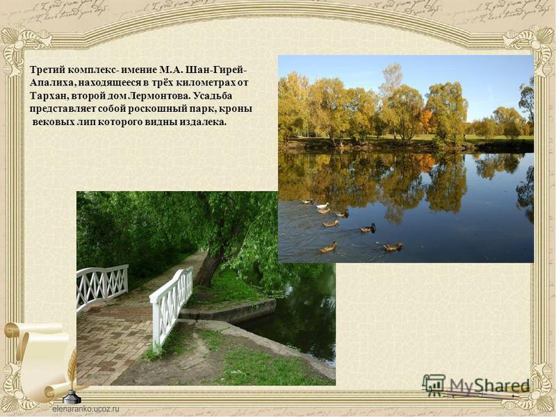 Третий комплекс- имение М.А. Шан-Гирей- Апалиха, находящееся в трёх километрах от Тархан, второй дом Лермонтова. Усадьба представляет собой роскошный парк, кроны вековых лип которого видны издалека.