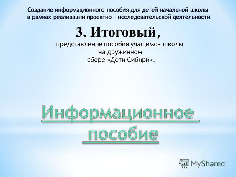 3. Итоговый, представление пособия учащимся школы на дружинном сборе «Дети Сибири».