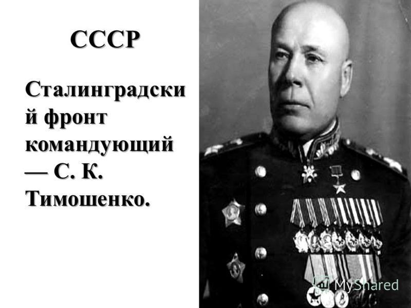 СССР Сталинградски й фронт командующий С. К. Тимошенко.