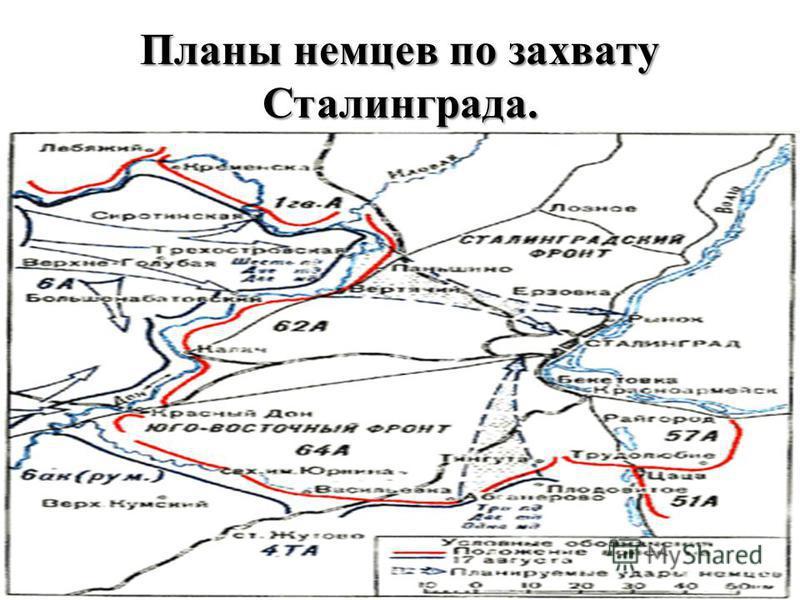 Планы немцев по захвату Сталинграда.