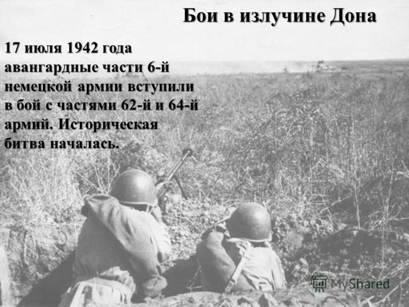 17 июля 1942 года авангардные части 6-й немецкой армии вступили в бой с частями 62-й и 64-й армий. Историческая битва началась. Бои в излучине Дона